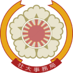 Emblem of the Grand Secretariat.png